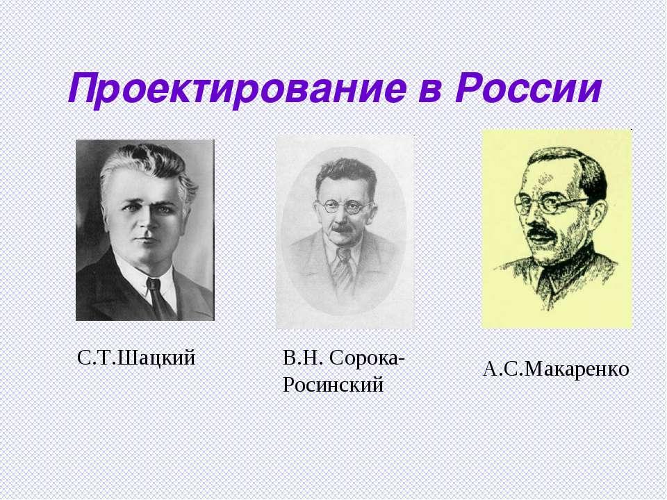 Проектирование в России С.Т.Шацкий В.Н. Сорока-Росинский А.С.Макаренко