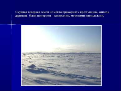 Скудная северная земля не могла прокормить крестьянина, жители деревень были ...