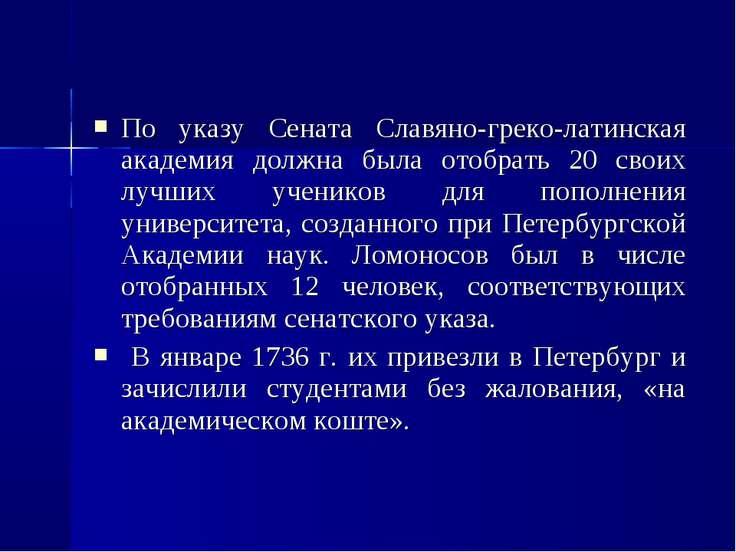 По указу Сената Славяно-греко-латинская академия должна была отобрать 20 свои...