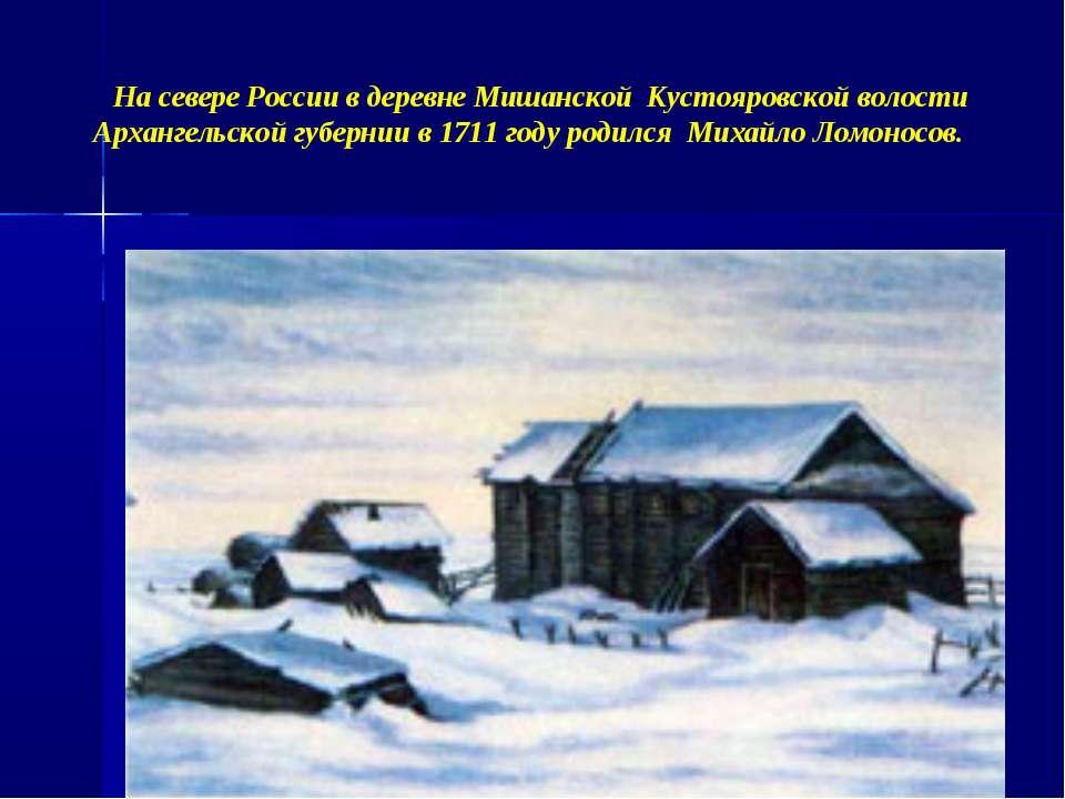 На севере России в деревне Мишанской Кустояровской волости Архангельской губе...