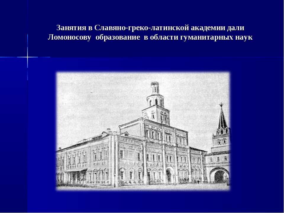 Занятия в Славяно-греко-латинской академии дали Ломоносову образование в обла...