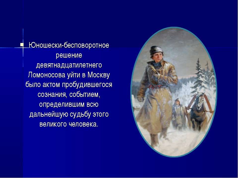 Юношески-бесповоротное решение девятнадцатилетнего Ломоносова уйти в Москву б...
