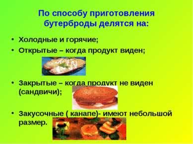 По способу приготовления бутерброды делятся на: Холодные и горячие; Открытые ...