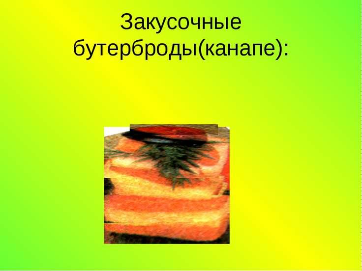 Закусочные бутерброды(канапе):