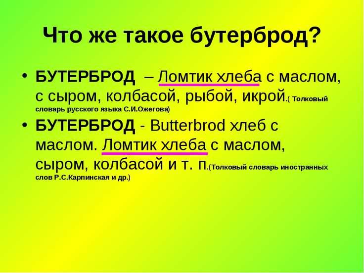 Что же такое бутерброд? БУТЕРБРОД – Ломтик хлеба с маслом, с сыром, колбасой,...