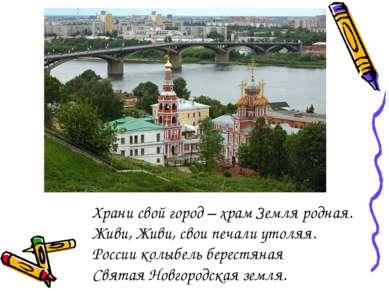 Храни свой город – храм Земля родная. Живи, Живи, свои печали утоляя. России ...
