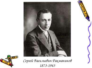 Сергей Васильевич Рахманинов 1873-1943