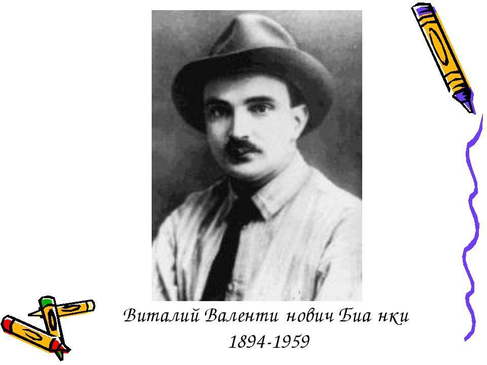 Виталий Валенти нович Биа нки 1894-1959