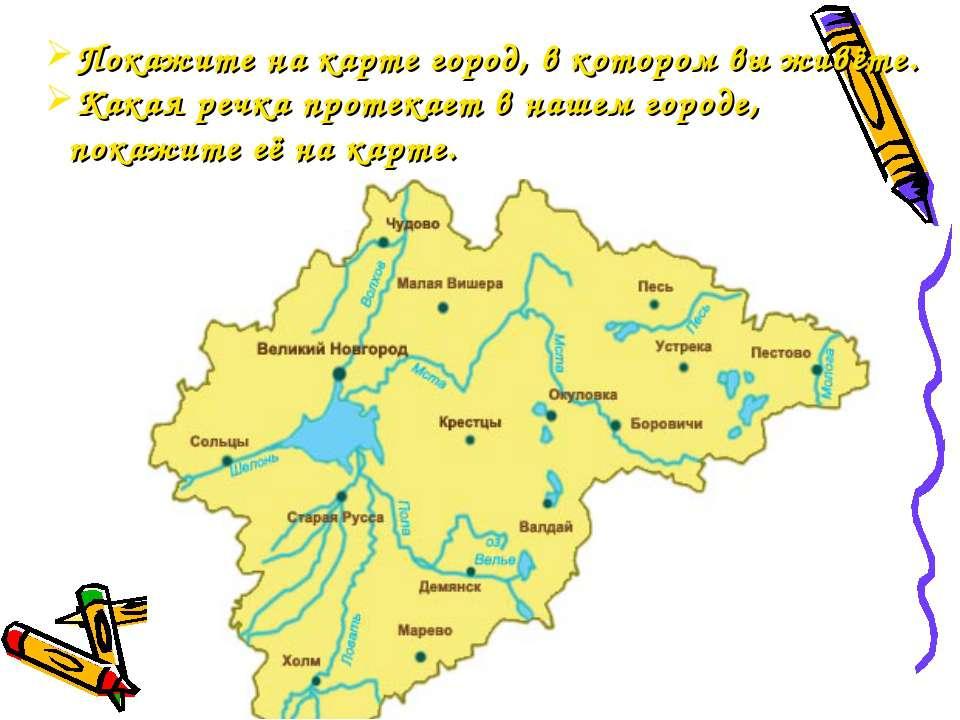 Покажите на карте город, в котором вы живёте. Какая речка протекает в нашем г...