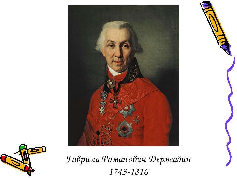 Гаврила Романович Державин 1743-1816