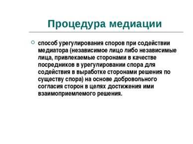 Процедура медиации способ урегулирования споров при содействии медиатора (нез...