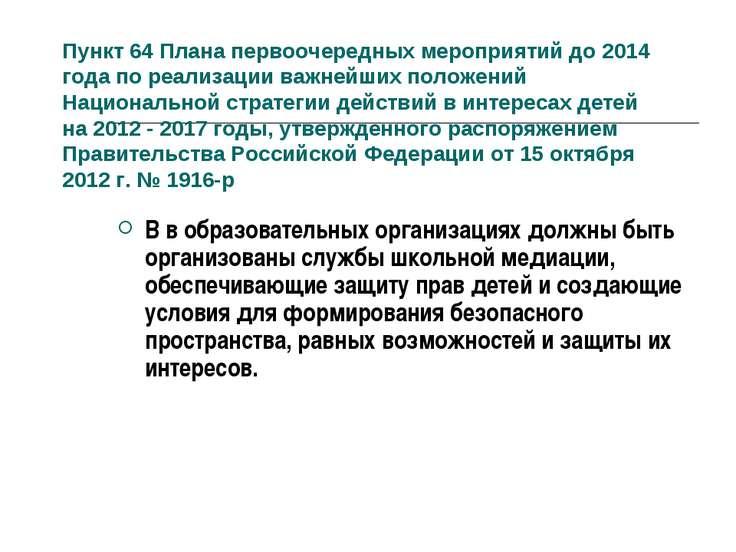 Пункт 64 Плана первоочередных мероприятий до 2014 года по реализации важнейши...