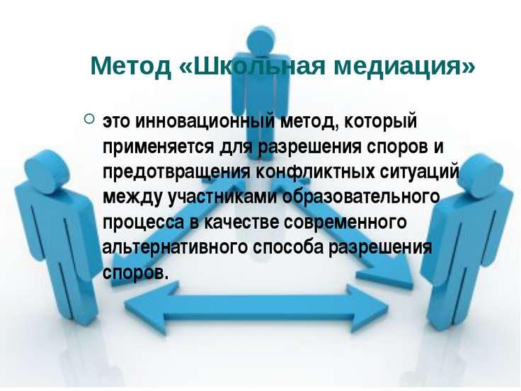 Метод «Школьная медиация» это инновационный метод, который применяется для ра...