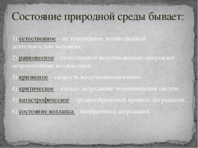 1) естественное – не изменённое хозяйственной деятельностью человека; 2) равн...