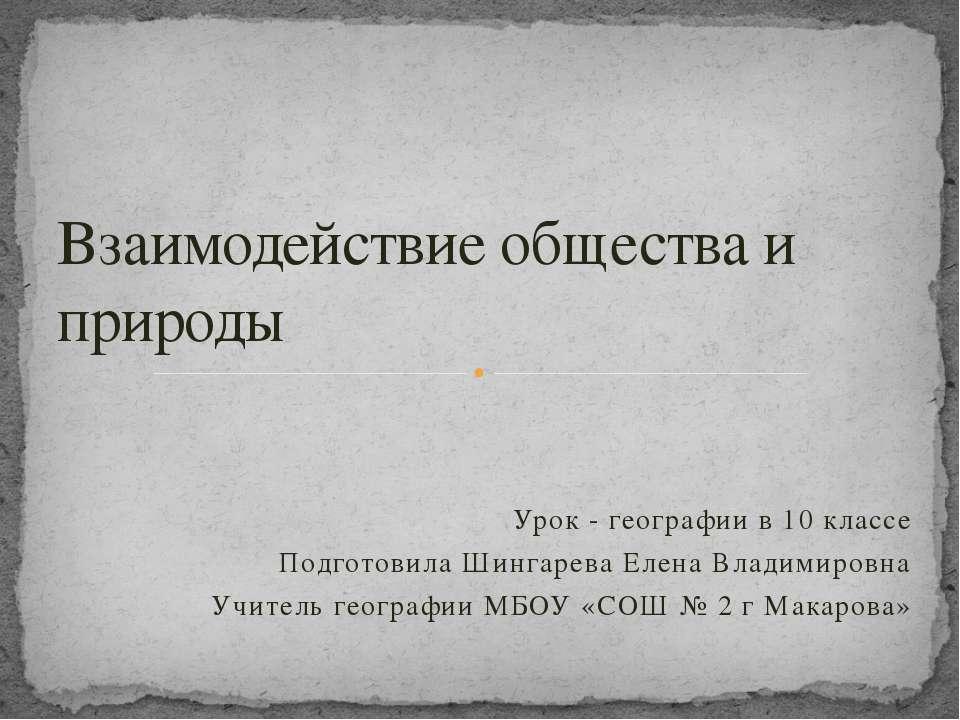 Урок - географии в 10 классе Подготовила Шингарева Елена Владимировна Учитель...
