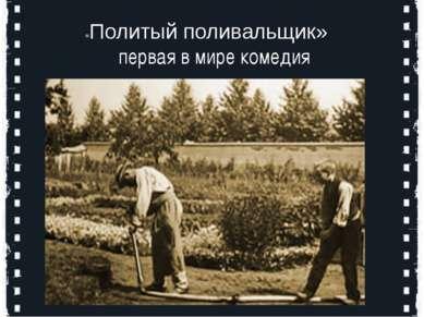 «Политый поливальщик»  первая в мире комедия