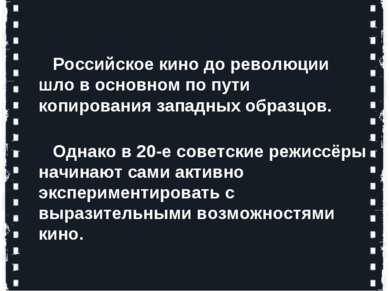 Российское кино до революции шло в основном по пути копирования западных обра...