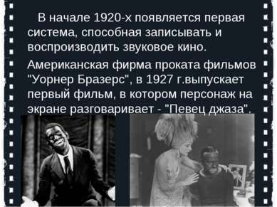 В начале 1920-х появляется первая система, способная записывать и воспроизвод...