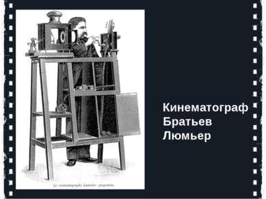 Кинематограф Братьев Люмьер