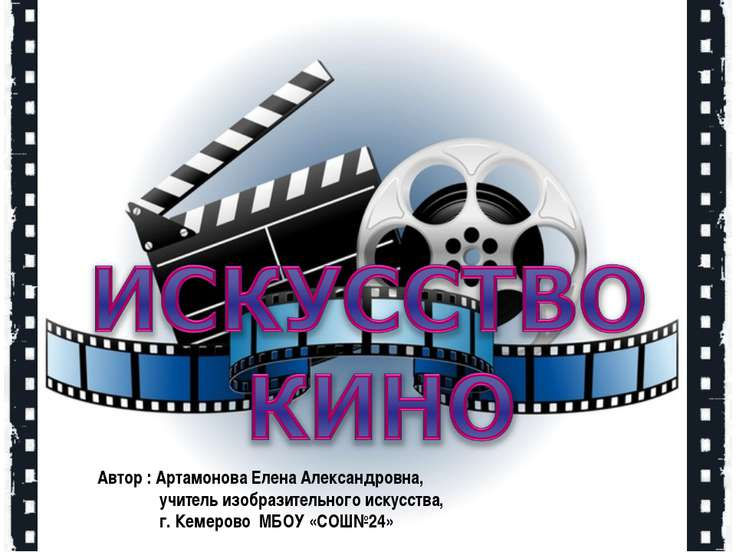 Скачать бесплатно презентация искусство кино 11 класс