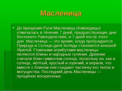 Масленица До Крещения Руси Масленица (Комоедицы) отмечалась в течение 7 дней,...