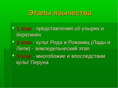 Этапы язычества 1 этап - представления об упырях и берегинях 2 этап - культ Р...