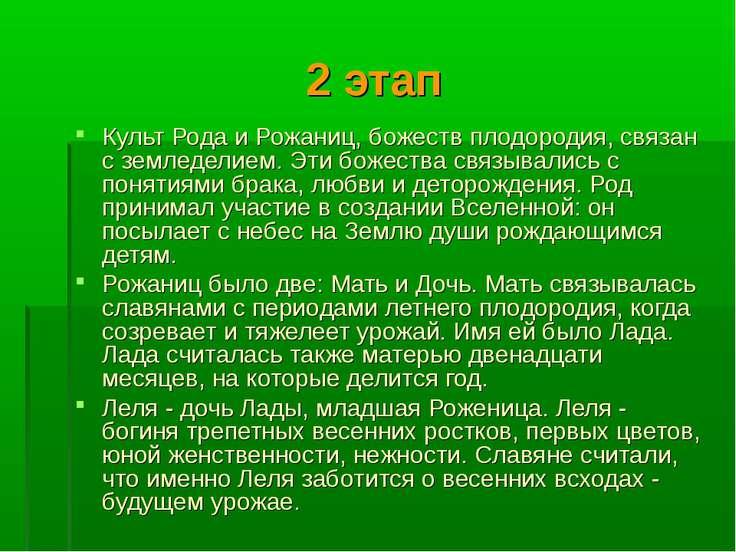 2 этап Культ Рода и Рожаниц, божеств плодородия, связан с земледелием. Эти бо...