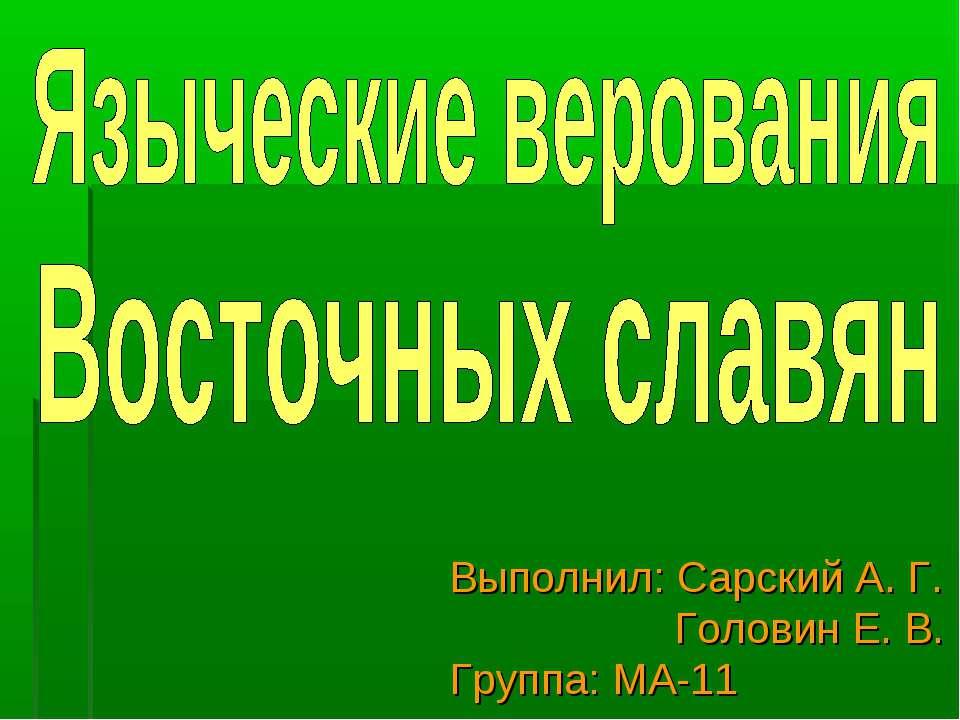 Выполнил: Сарский А. Г. Головин Е. В. Группа: МА-11
