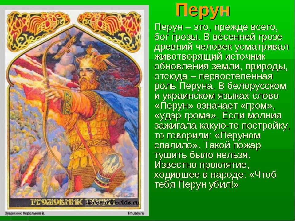 Перун – это, прежде всего, бог грозы. В весенней грозе древний человек усматр...