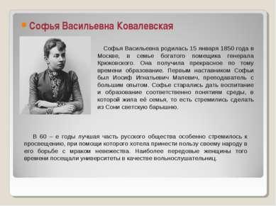 Софья Васильевна Ковалевская Софья Васильевна родилась 15 января 1850 года в ...