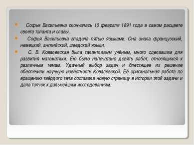 Софья Васильевна скончалась 10 февраля 1891 года в самом расцвете своего тала...