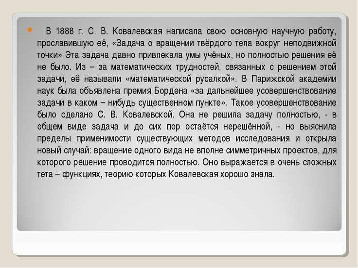 В 1888 г. С. В. Ковалевская написала свою основную научную работу, прославивш...