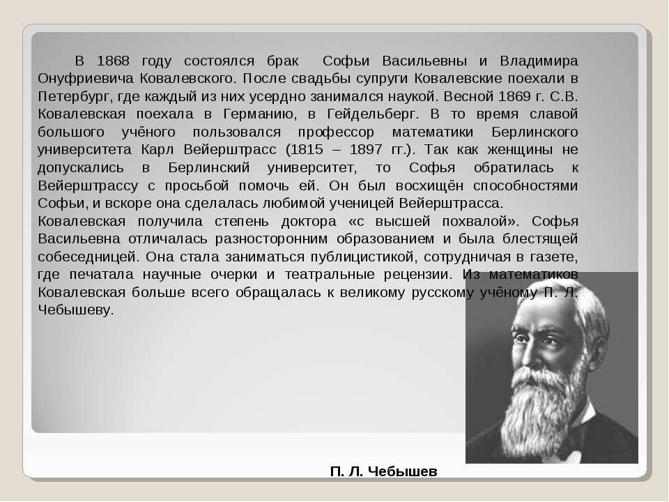 В 1868 году состоялся брак Софьи Васильевны и Владимира Онуфриевича Ковалевск...