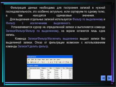 Фильтрация данных необходима для построения записей в нужной последовательнос...