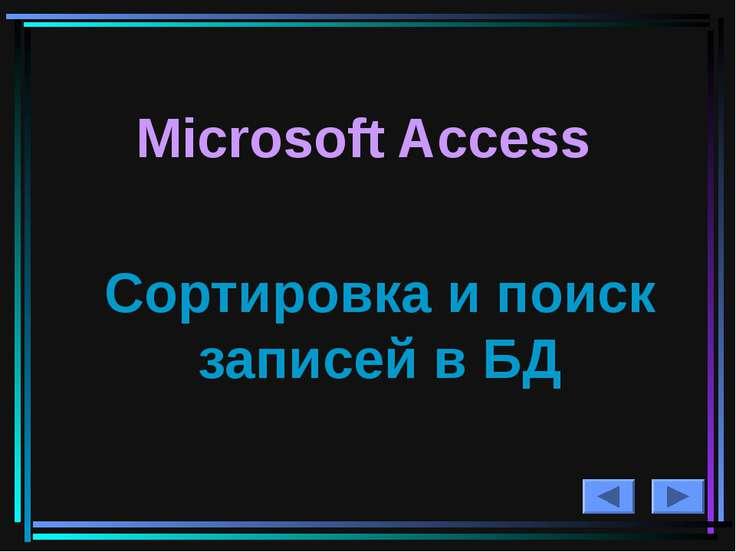 Microsoft Access Сортировка и поиск записей в БД