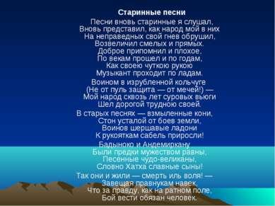 Старинные песни Песни вновь старинные я слушал, Вновь представил, как народ м...