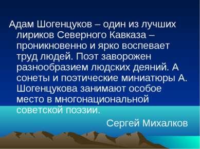 Адам Шогенцуков – один из лучших лириков Северного Кавказа – проникновенно и ...