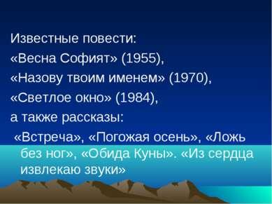 Известные повести: «Весна Софият» (1955), «Назову твоим именем» (1970), «Свет...