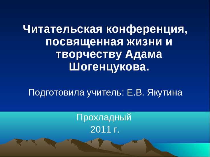 Читательская конференция, посвященная жизни и творчеству Адама Шогенцукова. П...
