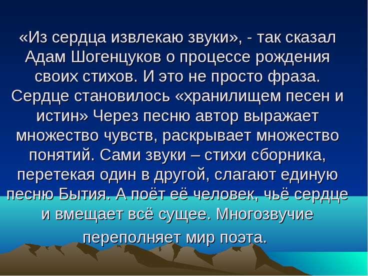 «Из сердца извлекаю звуки», - так сказал Адам Шогенцуков о процессе рождения ...
