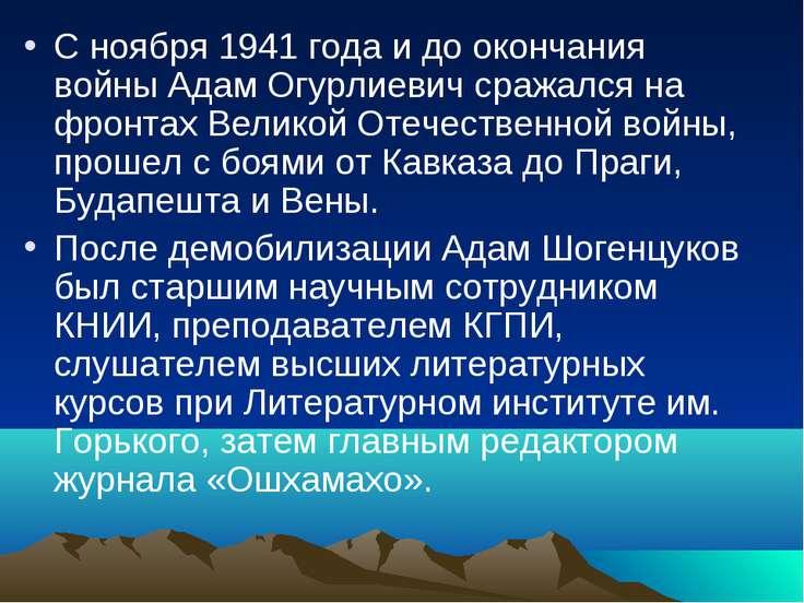 С ноября 1941 года и до окончания войны Адам Огурлиевич сражался на фронтах В...