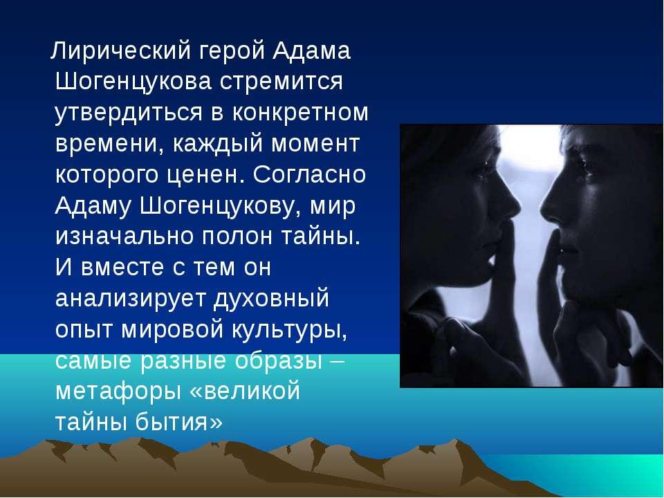 Лирический герой Адама Шогенцукова стремится утвердиться в конкретном времени...