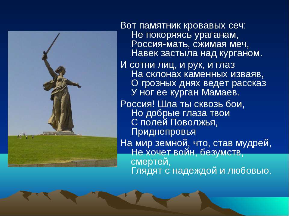 Вот памятник кровавых сеч: Не покоряясь ураганам, Россия-мать, сжимая меч, На...