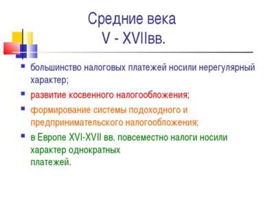 Средние века V - XVIIвв. большинство налоговых платежей носили нерегулярный х...