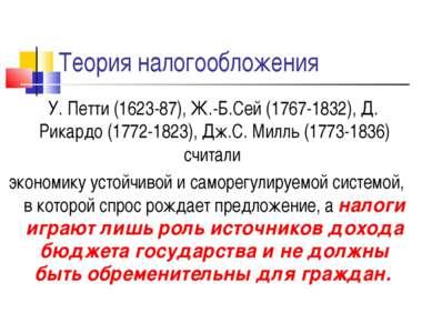 Теория налогообложения У. Петти (1623-87), Ж.-Б.Сей (1767-1832), Д. Рикардо (...