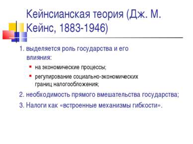 Кейнсианская теория (Дж. М. Кейнс, 1883-1946) 1. выделяется роль государства ...