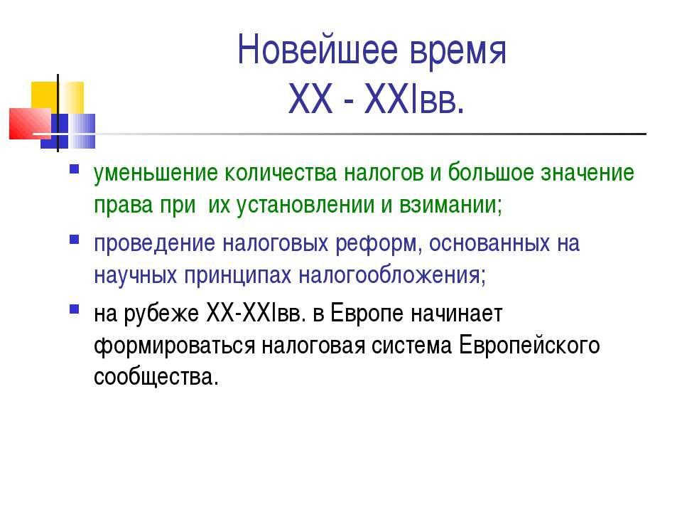 Новейшее время XX - XXIвв. уменьшение количества налогов и большое значение п...