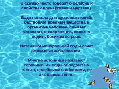 В сказках часто говорят о целебных свойствах воды (живая и мертвая). Вода пол...