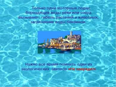 Только одни моторные лодки, бороздящие воды реки или озера вызывают: гибель р...