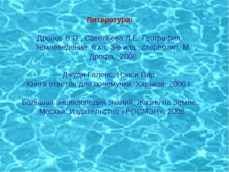 Литература: Дронов В.П., Савельева Л.Е. География. Землеведение. 6 кл. 3-е из...